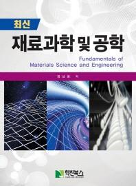 재료과학 및 공학(최신)