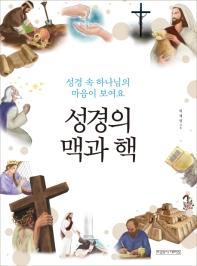 성경의 맥과 핵(반양장)