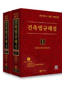건축법규해설 세트(2016)(개정신판)(전2권)