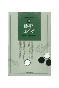 끝내기 소사전(서림 바둑 시리즈 9)