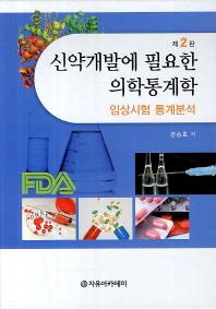 신약개발에 필요한 의학통계학 (무료배송)