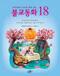 불교동화 18(잠자리에서 아이와 함께 읽는)