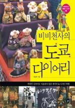 비비천사의 도쿄 다이어리 미사용 내부 스티커 포함/깨끗한책