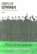 대한민국 선거이야기 ///10001
