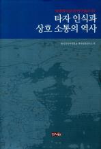 타자 인식과 상호 소통의 역사 ▼/신서원[1-130022]