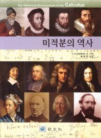 미적분의 역사