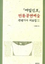매일신보 전통공연예술 관련기사 자료집 1(양장본 HardCover)