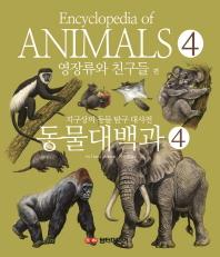 동물대백과. 4: 영장류와 친구들 편(Encyclopedia of ANIMALS 4)(양장본 HardCover)