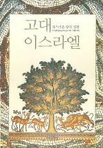 고대 이스라엘(특별 보급가) --- 케이스포함