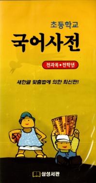 초등학교 국어사전