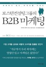 B2B 마케팅(보스턴 컨설팅 그룹의)(양장본 HardCover)