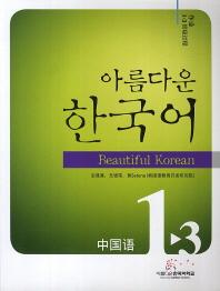 아름다운 한국어 1-3: 중국어 Workbook