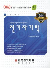 전기자기학(핵심 전기기사 전기산업기사 필기시리즈 B1)