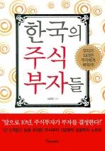 한국의 주식부자들