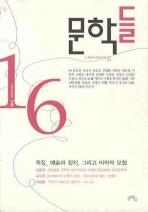 문학들. 16(2009 여름)