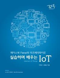 실습하며 배우는 IoT