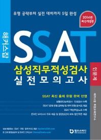 해커스잡 SSAT 삼성직무적성검사 실전모의고사: 인문계(2014)(개정판)