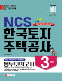 NCS LH한국토지주택공사 직업기초능력평가 최종점검 봉투모의고사 3회분(2017 하반기)