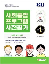 사회통합프로그램 사전평가 실전 모의고사(2021)(개정판 5판)