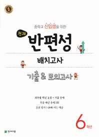 반편성 배치고사 기출 & 모의고사 6학년(2017)(천재)