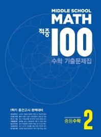 중학 수학 중2-1 중간고사 완벽대비 기출문제집(2020)