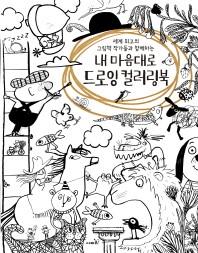 내 마음대로 드로잉 컬러링북(세계 최고의 그림책 작가들과 함께하는)