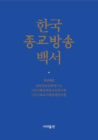 한국 종교방송 백서(양장본 HardCover)