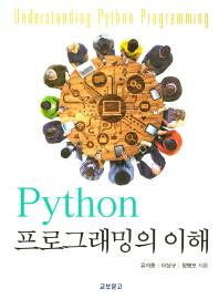 Python 프로그래밍의 이해