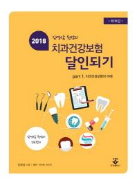 치과건강보험 달인되기. 1: 치과건강보험의 이해(2018)(김영삼 원장의)(10판)