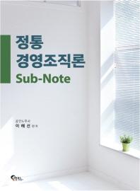 정통 경영조직론 Sub-Note