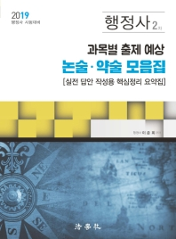 행정사 2차 과목별 출제 예상 논술, 약술 모음집(2019)