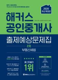 부동산세법 출제예상문제집(공인중개사 2차)(2020)