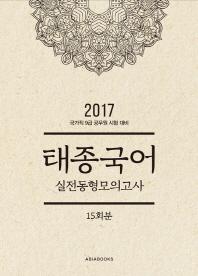 태종국어 실전동형모의고사 15회분(2017)
