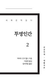 투명인간. 2(큰글씨책)(대활자본)
