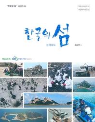 한국의 섬: 전라북도(한국의 섬 시리즈 13)