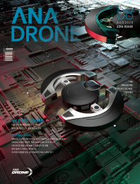 ANA Drone(아나드론)(2019년 8월호)