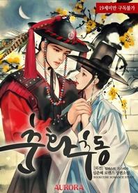 [무료] 춘화추동 (외전)