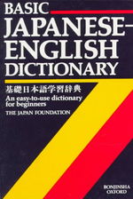 Basic Japanese English Dictionary(P)