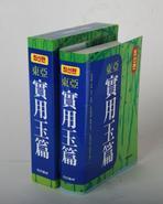실용 옥편(최신판)(동아)(비닐)