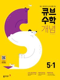초등 수학 5-1 개념 Start(2019) 동아 큐브 수학