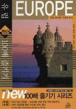 유럽 100배 즐기기(10판)(해외 100배 즐기기 시리즈)