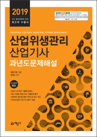 산업위생관리산업기사 과년도문제해설(2019)