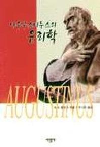 아우구스티누스의 윤리학