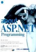 ABOUT ASP.NET PROGRAMMING(CD-ROM 4장 포함)