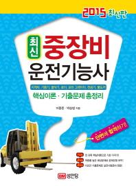 중장비 운전기능사(2015)(최신)