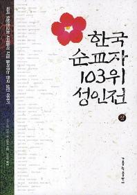 한국 순교자 103위 성인전(상)