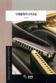 이혜봉 하모니카 교실(CD2장포함)