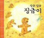 징금 징금 징금이(우리시그림책 14)(양장본 HardCover)