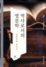 역사로서의 영문학(양장본 HardCover)