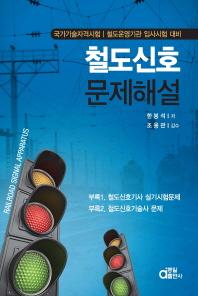 철도신호 문제해설집